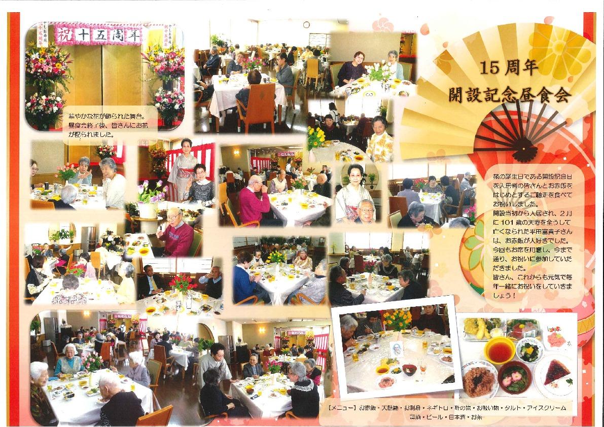 [PDF]15周年開設記念昼食会