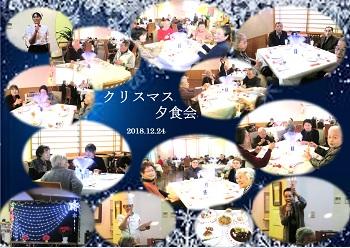 2018-12-kurisumasuyuusyokukai