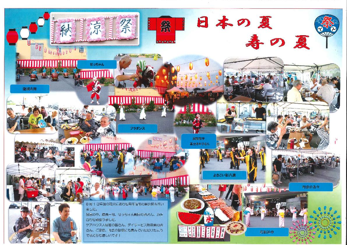 2015年納涼祭